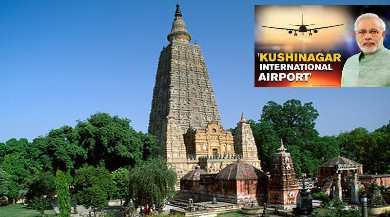 இந்தியாவின் குஷி நகர் சர்வதேச விமான நிலையம் இன்று திறக்கப்படுகிறது